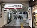 Entrance of Sanyo-Tarumi Station.jpg