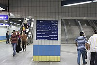Entrance to Cairo Metro Station 01.JPG