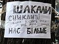Euromaidan Kiev poster11.JPG