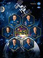 Expedition 60 crew poster.jpg