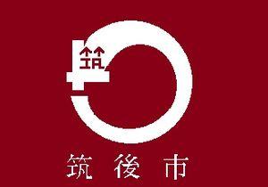 Chikugo, Fukuoka - Image: Flag of Chikugo Fukuoka