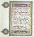 Folio from a Qur'an Manuscript, circa 1305-1307 CE, National Museum of Iran (02).png
