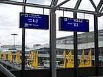 Frankfurt Flughafen, Terminal 1, Beschilderung.jpg