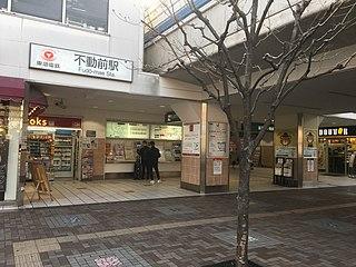 Fudō-mae Station railway station in Shinagawa, Tokyo, Japan