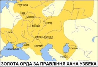 Öz Beg Khan - Territories of the Golden Horde under Öz Beg Khan.