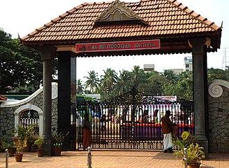 Guruvayur - AKG Gate in Guruvayoor