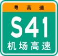 Guangdong Expwy S41 sign with name.png