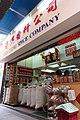 HK 上環 Sheung Wan 東街 19號 Tung Street shop 源興香料公司 Yuan Heng Spice Company name sign April 2018 IX2 01.jpg