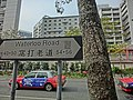 HK 油麻地 Yau Ma Tei 窩打老道 Waterloo Road name sign view Taxi body ads Ledus Led Lighting brand Jan-2013.JPG