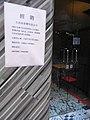 HK Central 中環 擺花街 Lyndhurst Terrace Sun Fung Mansion Tai Lei Loi Kei Macau 1968 restaurant staff recruitment poster Dec-2012.JPG