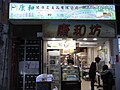 HK Central Gilman's Bazaar 機利文新街 shop 06 康和 Honwal.jpg