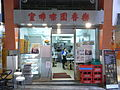 HK Central Gilman's Bazaar 機利文新街 shop 11 樂香園 Lok Heung Yuen 01.jpg