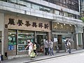 HK Happy Valley Yik Yam Street Sunday New Cheung Hing Cafe a.jpg
