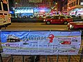 HK Jardon Road night KMBus B1 2 6 68X 968 package plan banner Apr-2013.JPG