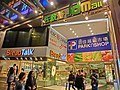 HK Jordan night Nathan Road JDMall shop ParkNshop n BreadTalk bakery Mar-2013.JPG
