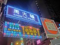 HK Jordan night Nathan Road KMBus 3C 9 95 203E shop signs Mar-2013.JPG