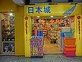 HK Kennedy Town Smithfield Luen Tak Apartments shop Japan Home City Feb-2013.JPG