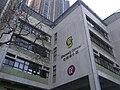 HK Mid-levels 香雪道 Hornsey Road 英基 ESF 己連拿小學 Glenealy School Feb-2011.JPG