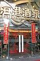 HK SW 上環 Sheung Wan 安泰街 On Tai Street 東來里 Tung Loi Lane 新街市街 New Market Street Victoria Harbour Restaurant February 2019 IX2 01.jpg