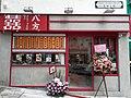 HK SW 上環 Sheung Wan 差館上街 3 Upper Station Street shop 囍八方餐廳 Hei Baat Fong Restaurant flowers October 2020 SS2 02.jpg
