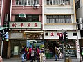 HK Shek Tong Tsui 永華大廈 Wing Wah Mansion sidewalk shops tea store Bakery Dec-2015 DSC.JPG