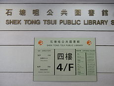 HK Shek Tong Tsui 石塘咀 公共圖書館 Public Library study room timetable June-2010.JPG