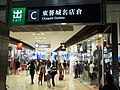 HK Tung Chung MTR Station C Exit sign CityGate Outlets Oct-2012.JPG