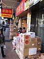 HK YMT Yau Ma Tei Nathan Road shop morning 價真棧 PrizeMart Jan-2014 staff visitors logistics.JPG