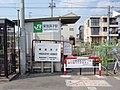 Higashi-abiko-gate.jpg