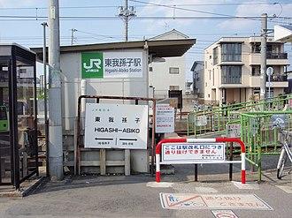 Higashi-Abiko Station - Image: Higashi abiko gate