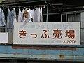 Hinase Port - Bizen,Okayama,Japan 岡山県備前市日生港切符売り場 315.JPG