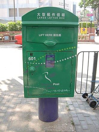 Hongkong Post - Image: Hongkong Post Large Letter Box