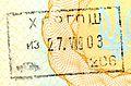 Horgoš border stamp.jpg