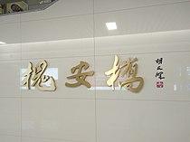 Huai'AnQiao Station.jpg