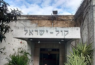 Kol Yisrael - Entrance to Kol Israel facilities in Romema, Jerusalem