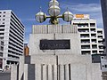 Iwaibashi Nagoya 20130512 1.JPG