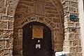 Jaffa Old City-Simon the Tanner's House 2.jpg