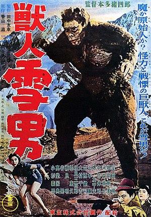 Half Human - Original Japanese poster