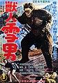 Jujin Yuki Otoko poster.jpg