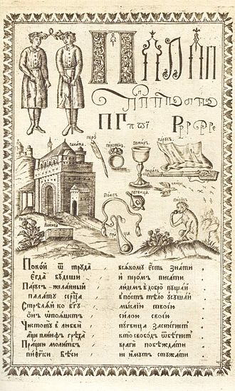 "This page from an ""ABC"" book printed in Moscow in 1694 shows the letter P. Karion Istomin's alphabet P.jpg"