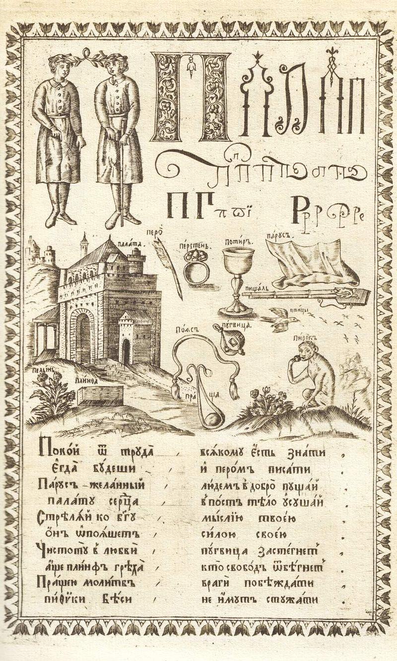 Karion Istomin%27s alphabet P.jpg
