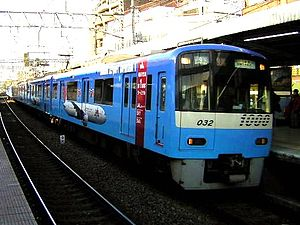 Keikyu N1000 series - 2nd-batch set 1025 reliveried to commemorate the opening of Haneda Airport Terminal 2 in March 2005