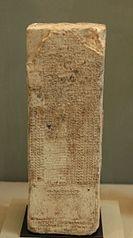 Prisme portant la liste chronologique de la dynastie de Larsa