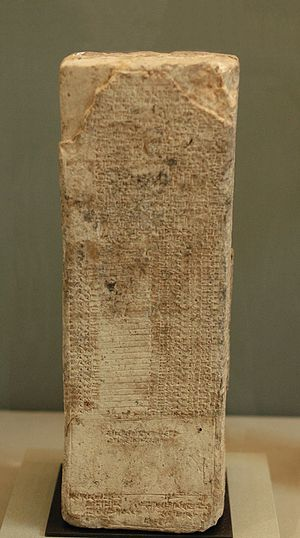 Larsa - List of the kings of Larsa, 39th year of Hammurabi's reign, Louvre