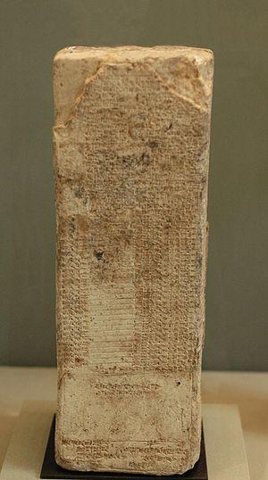 Larsa - List of the kings of Larsa, 39th year of Hammurabi's reign, Louvre