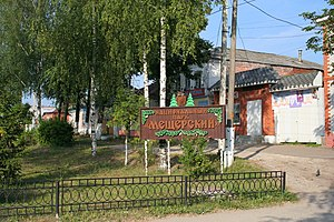 Klepikovsky District - Entrance to Meshchyora National Park in Klepikovsky District