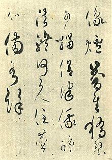 Kaligrafi Wikipedia Bahasa Indonesia Ensiklopedia Bebas