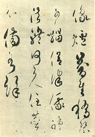 Japanese calligraphy - Cry for noble Saichō (哭最澄上人), which was written by Emperor Saga for Saichō's death. Saga was a scholar of the Chinese classics. He was also renowned as a skillful calligrapher.
