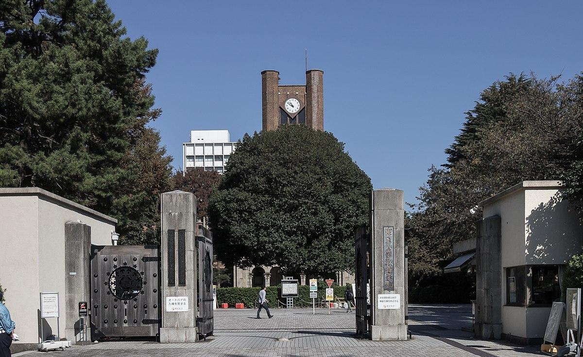 東京大学駒場地区キャンパス - Wikipedia