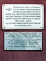 Kursk Train Station Memorial Plaques.jpg
